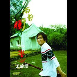 Xiang Qian Chong 2010 Biung