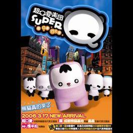 我们一团都是熊猫 2006 Super Q
