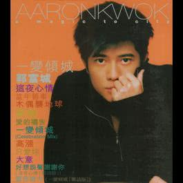 Loving Only You 1998 Aaron Kwok