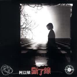 Glory of Love (Album Version) 1996 柯以敏
