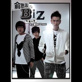 Wei Ai Gao Ge 2007 俞思远 & BIZ乐团