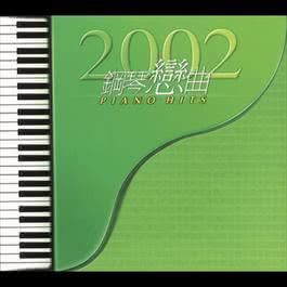 2002 Gang Qin Lian Qu Piano Hits 2002 Gan Shi Liang (甘仕良)