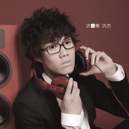 洪音樂 2010 洪杰