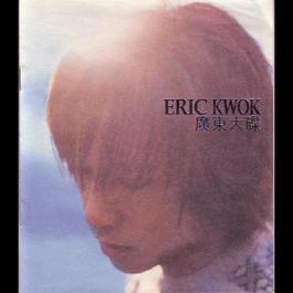 Eric Kwok Guang Dong Da Die 2007 Eric Kwok (郭伟亮)