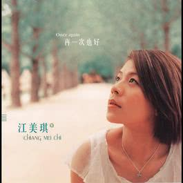 Once More (Romantic Version) (浪漫版) 2002 Maggie Chiang