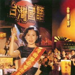 Tai Wan Guo Yu 2014 Monique Lin