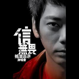 黎明之前 (Live) 2012 蘇見信