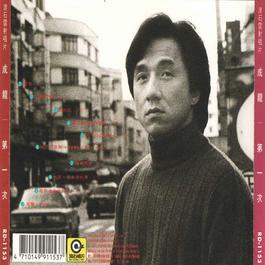 第一次 1992 Jackie Chan (成龙)