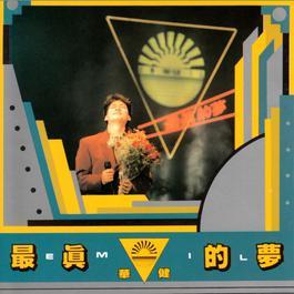 最真的夢 1990 Emil Wakin Chau (周华健)