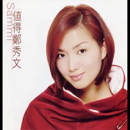 Xiang Feng Bu Hen Wan 1996 Sammi Cheng