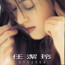 Have We Ever Been Falling In Love 2006 任洁玲