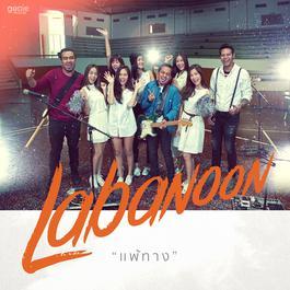 แพ้ทาง 2015 Labanoon