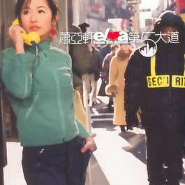 Postcard From The Fifth Avenue 2003 Elva Hsiao