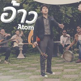 อ้าว - Single 2016 อะตอม ชนกันต์