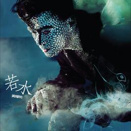 若水 2006 Anthony Wong