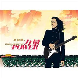 Power 2009 Danny Summer