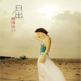 Watching The Sunrise With Me 2004 蔡淳佳