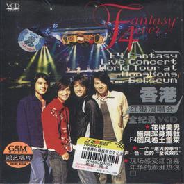 香港紅堪演唱會全記錄 2003 F4