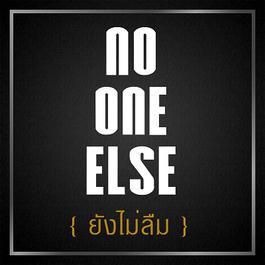 ยังไม่ลืม (Album Version) 2013 NO ONE ELSE