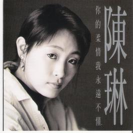 陈琳-你的柔情我永远不懂 1997 陈琳