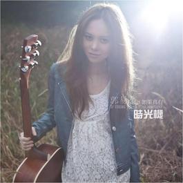 Ru Guo Zhen You Shi Guang Ji 2012 郭易