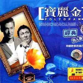 寶麗金粵語珍藏版-男人篇 2004 羣星