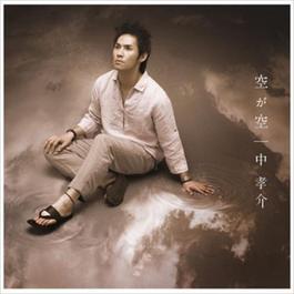 蒼穹 2009 中孝介