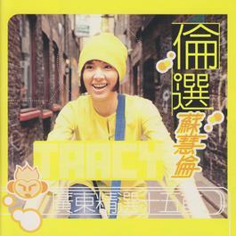 伦选 1999 Tarcy Su (苏慧伦)