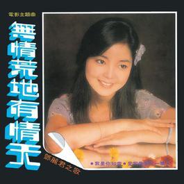 Btb - Yi Feng Qing Shu 2010 Teresa Teng
