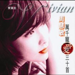 Wan Qian Chong Ai 30 Shou 2012 Vivian Chow Wai Man (周慧敏)