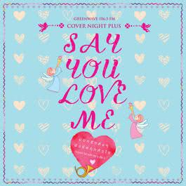 GREENWAVE 106.5 FM COVER NIGHT PLUS SAY YOU LOVE ME 2016 รวมศิลปินแกรมมี่