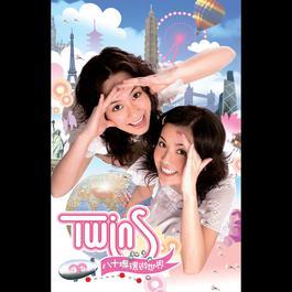 八十塊環遊世界 2006 Twins