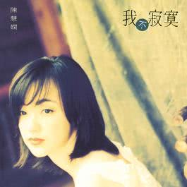 Wo Bu Ji Mo 1995 Priscilla Chan (陈慧娴)