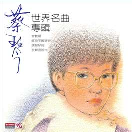 世界名曲專輯 (復黑版) 2013 蔡琴