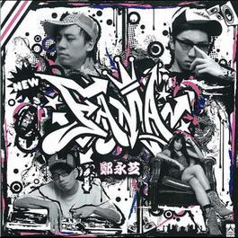 跟隊唔該 (Raggae Dancehall Mix) (feat. 陳冠希) 2005 FAMA; 陈冠希