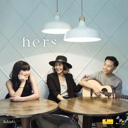 เพลง Hers