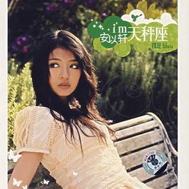 Wo Shi Tian Cheng Zuo 2014 安以轩