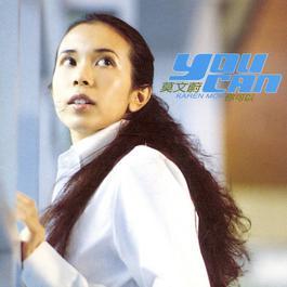 你可以 1999 Karen Mok (莫文蔚)