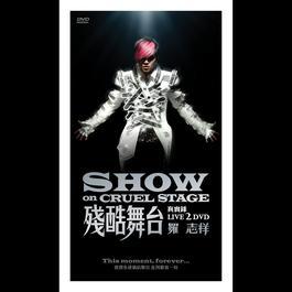 殘酷舞台 真實錄Live 2008 罗志祥