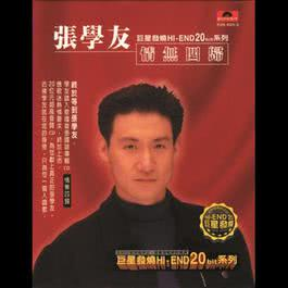 Qing Wu Si Gui 1986 Jacky Cheung (张学友)
