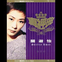 Zhen Jin Dian - Shirley Kwan 2001 Shirley Kwan (关淑怡)