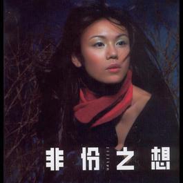 Fei Fen Zhi Xiang 1999 Lillian Ho