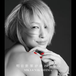 Ashita Sekaiga Owarunara 2012 Nakashima Mika