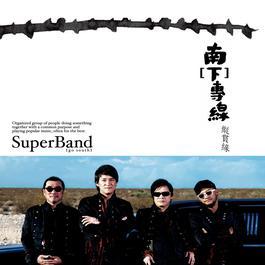 南下专线 2010 Super Band