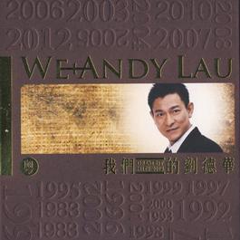 Wu Xin Hua Yi 2011 Andy Lau (刘德华)