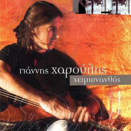 Himonanthos 2007 Giannis Haroulis