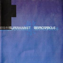 繁荣的 2004 超级市场