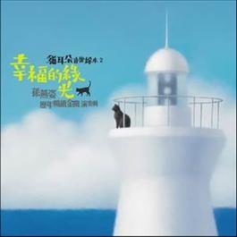 貓耳朵音樂繪本 2 幸福的綠光孫燕姿歷年暢銷金曲演奏輯 2005 羣星