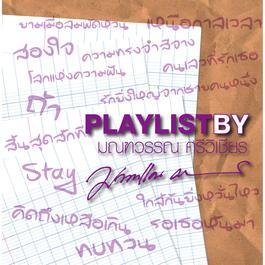 Playlist By มณฑวรรณ ศรีวิเชียร 2008 รวมศิลปินแกรมมี่