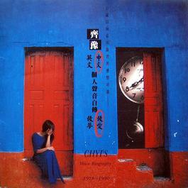 齐豫中文声音自传 (敢爱) 1994 Chyi Yu (齐豫)